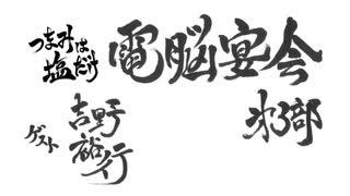 森久保祥太郎×浪川大輔「つまみは塩だけ・電脳宴会2021」第3部