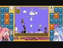 茜と葵のスーパーマリオブラザーズ35で遊ぼう! 十六回戦