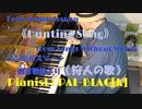 【ピアノ】メンデルスゾーンの狩人の歌を弾いてみた【クラシック】