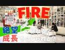 #70[全編]【FIRE】日本人に合ったセミリタイアの方法について【大人の放課後ラジオ#70】