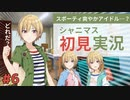 【シャニマス】#6 絶ッッッ対ガチ恋枠でしょ【初見実況】