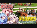 【ダビスタ】茜「うちダービー馬育てるわ」part026