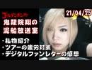 第81位:【2021/4/25 放送】鬼龍院翔の泥船放送室