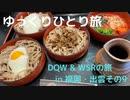 【ゆっくり】ひとり旅DQW&WSRの旅in福岡&出雲その9