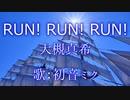 【初音ミク】RUN! RUN! RUN!/大槻真希【カバー】