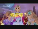 【ブルリフ】魔法少女になって世界を救います!BLUE REFLECTION実況プレイpart8