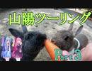 【VOICEROID 車載】ミルクガールの山陽観光Part3~大久野島&音戸の瀬戸公園~