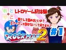 【れとりこ 初見プレイ】 #1のまとめ ロックマン2に挑戦!! レトロゲーム初体験!
