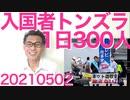 1日300人の入国者がトンズラ、2週間の監視期間から=日本人にしか通用しない性善説を外国人に押し付けるのはやめろ20210502