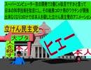 国会議事堂前で立憲民主党の大豚が殺すために日本人の男性を押し下げ殺す