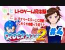 【れとりこ 初見プレイ】 #4のまとめ ロックマン2に挑戦!! レトロゲーム初体験!