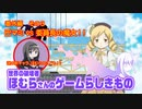 世界の破壊者暁美ほむらのゲームらしきもの 番外編03