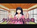 【東方MMD】クソニートまとめ集