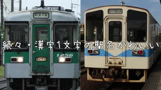 続々・漢字1文字の駅名かわいい