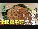 りおんの和風喫茶ver.N1グランプリ「竜眼獅子頭」