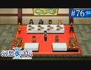 【実況】運命に導かれ*幻想水滸伝Ⅱを初プレイ【part.76】