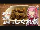 【N1グランプリ】あさりのしぐれ煮【ボイロキッチン】
