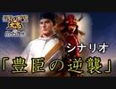 【信長の野望 大志 PK】豊臣の逆襲 1話