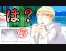 こいつ56してよろしいか?【乙女的恋革命ラブレボ!!】