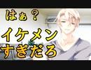なんだその顔は。イケメン税払え!【乙女的恋革命ラブレボ!!】