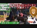 【GTA5オンライン】動物に変身してロスサントスで大暴れしてみた!!【動物VS人間鬼ごっこ・動物コンビニ襲撃・動物を戦闘機の上にのせてビルの屋上を目指す】