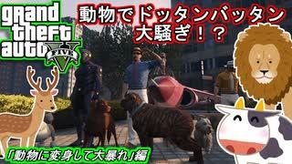 【GTA5オンライン】動物に変身してロスサ