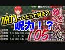 関西人3人が俺屍実況・第105回【雑把柄一族創伝】
