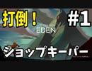 #1【アクションRPG】打倒!ショップキーパー【One Step From Eden】