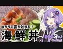 ゆかり3分クッキング  ゆかりの宴が始まる!海鮮丼!【VOICEROIDクッキング】