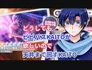 【トークロイド】ビビバスKAITOが実装されたので天井まで戦うKAITOください