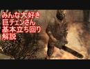 【即死】バイオ4みんな大好き巨大チェーンー男基本立ち回り解説 前編【トラウマ?】