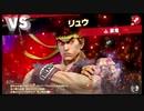 【スマスぺ#88】LEGEND戦20 VS豪鬼!灯火の星Part68