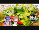 【N-1GP】†スーパーカーガイ† をつくる【実在料理部門】