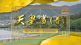 【ウマ娘風】第163回GI天皇賞(春)(2021)