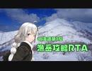 第87位:【リアル登山アタック】漁岳RTA【ゆっくり・VOICEROID実況】