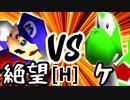 【第十四回】絶望のリア・リエ VS ケ【Hブロック第六試合】-64スマブラCPUトナメ実況-