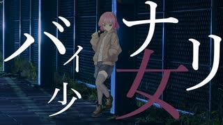 バイナリ少女 feat.初音ミク