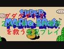 友達と2人でキノコの世界を救うスーパーマリオ3実況プレイ【ワールド1】