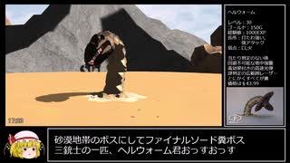 【RTA】ファイナルソードDE Ver.1.0 new A