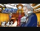 【実況】#43「新米弁護士、追い詰める」【逆転裁判】