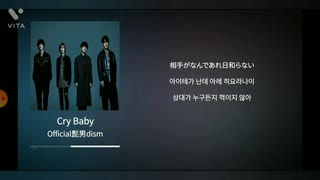 Official髭男dism Cry Baby