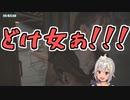 葉山「どけ女ぁ!!!!」