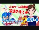 【れとりこ 初見プレイ】 #5・6のまとめ ロックマン2に挑戦!! レトロゲーム初体験!