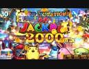 【メダルゲーム】『カラコロッタ』(コナステ)ルビー JACKPOT 2000WIN【ジャックポット】
