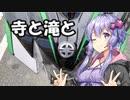 第56位:【結月ゆかり車載】Ninjaでゆかりさんが喋って走る ~寺と滝と~