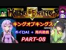 【キングオブキングス】ボイロAI+用兵遊戯PART08【VOICEROID実況】