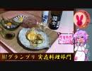 暮彩割烹 結月 #11 ~温故知新 和食の技術をいざ伝えん~【N1グランプリ】