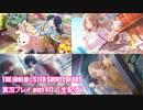 アイドルマスターシャイニーカラーズ【シャニマス】実況プレイpart417【コミュ鑑賞 生配信】