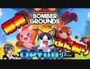【BOMBER GROUNDS】爆弾よりバットつおい【単発】