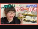 【ハルナチャレンジ】台湾のコロナ対策が厳しいと聞いた!帰国の旅は一体どんな感じ??